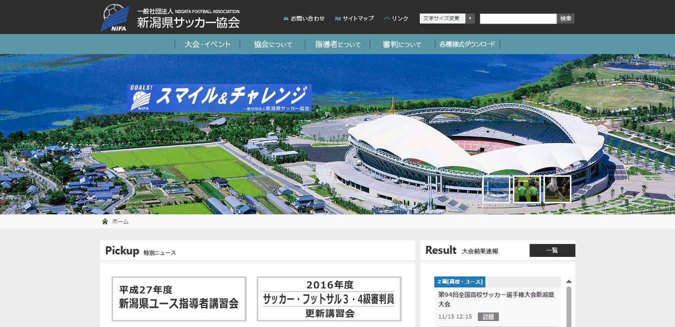 一般社団法人新潟県サッカー協会