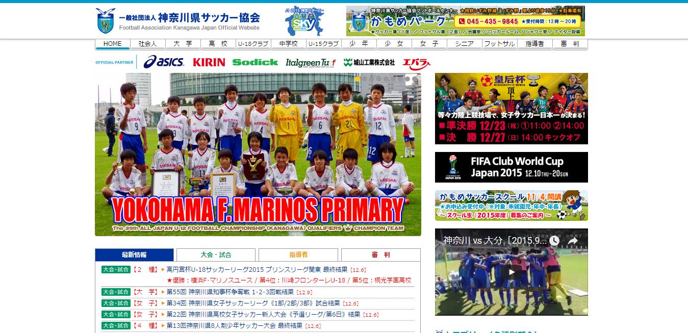 一般社団法人神奈川県サッカー協会