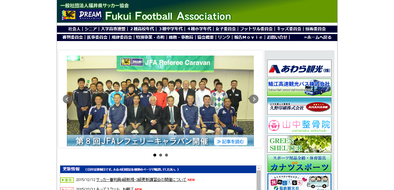 一般社団法人福井県サッカー協会