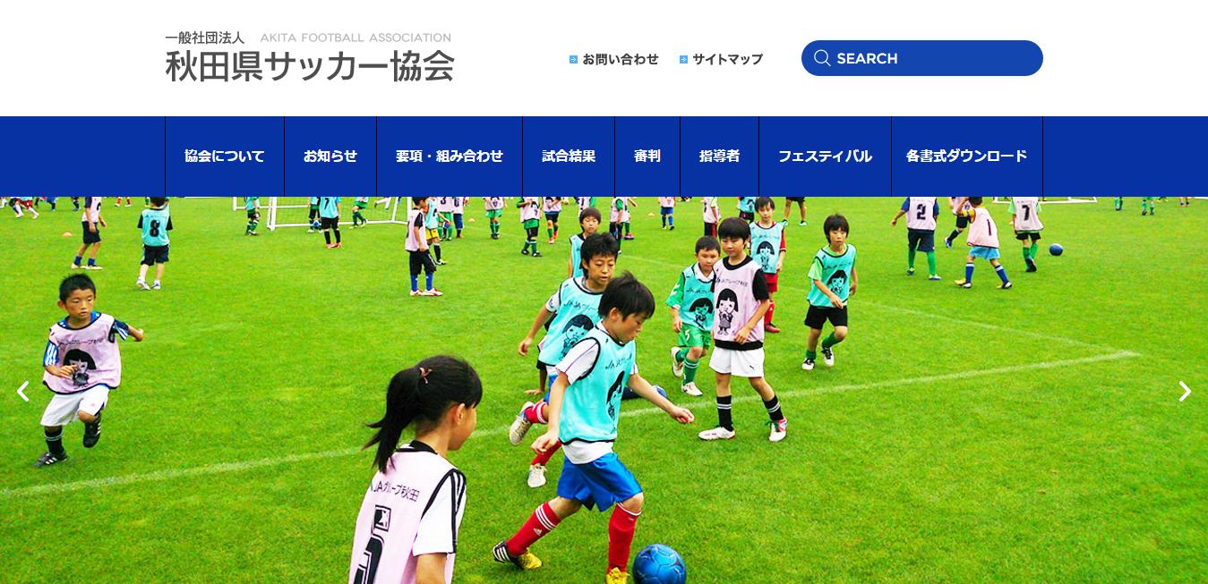 一般社団法人秋田県サッカー協会