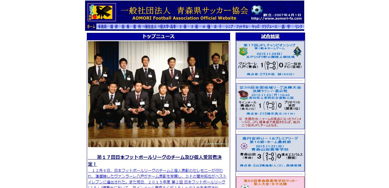 一般社団法人青森県サッカー協会
