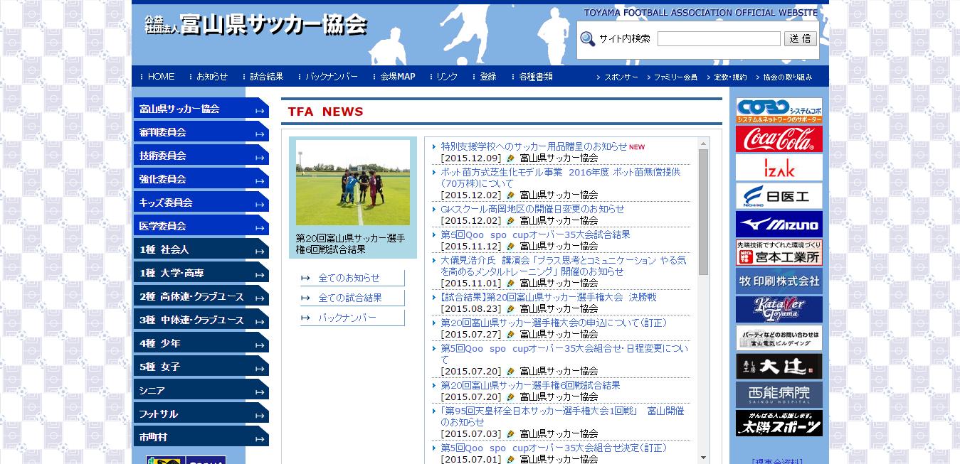 公益社団法人富山県サッカー協会
