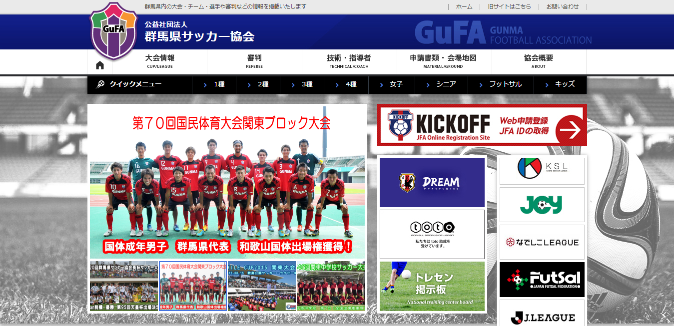 公益社団法人群馬県サッカー協会