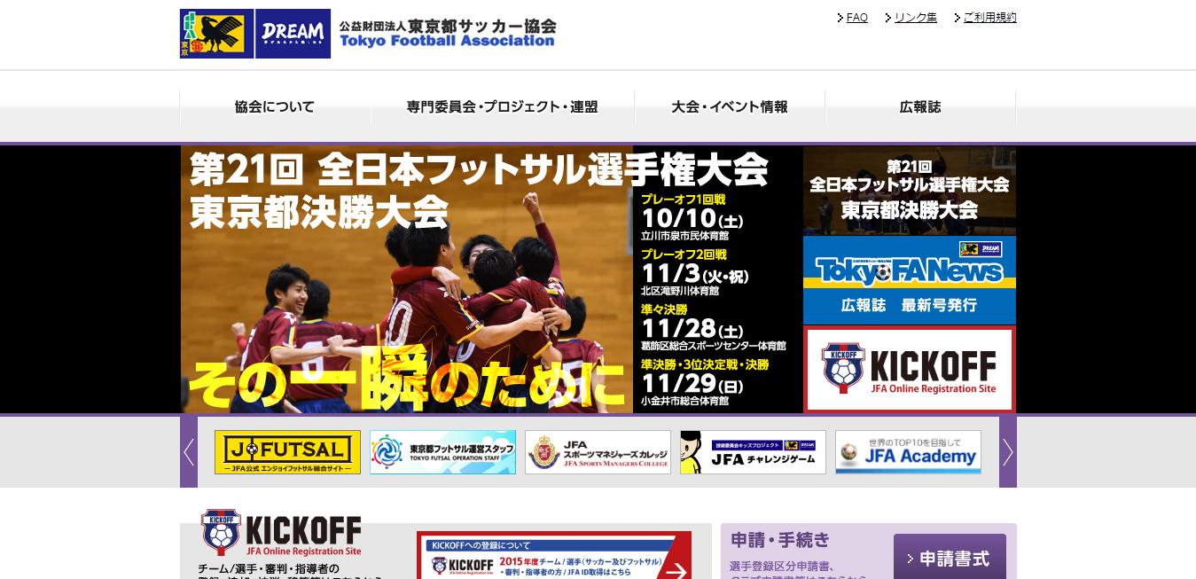 公益財団法人東京都サッカー協会