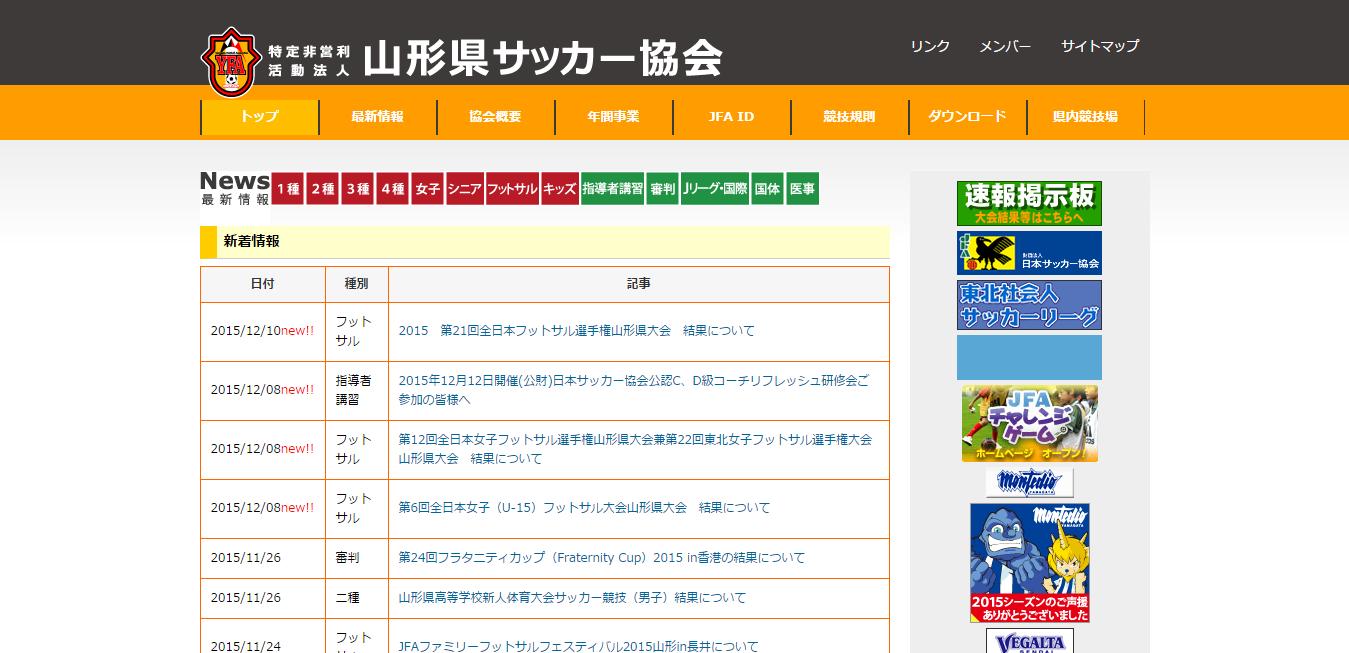 YFA特定非営利活動法人山形県サッカー協会