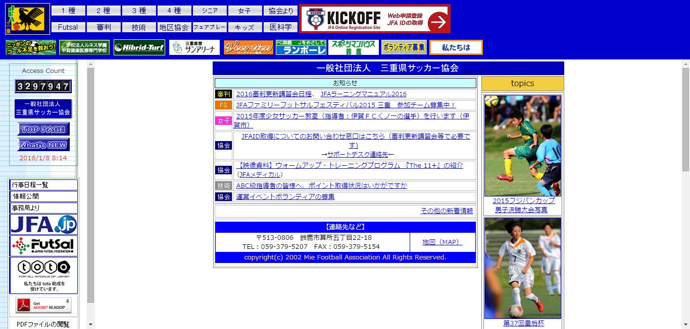 一般社団法人三重県サッカー協会