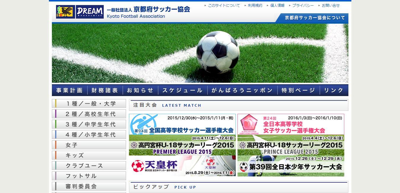 一般社団法人京都府サッカー協会
