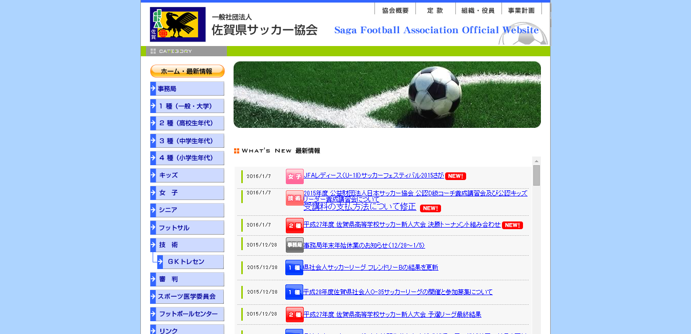 一般社団法人佐賀県サッカー協会