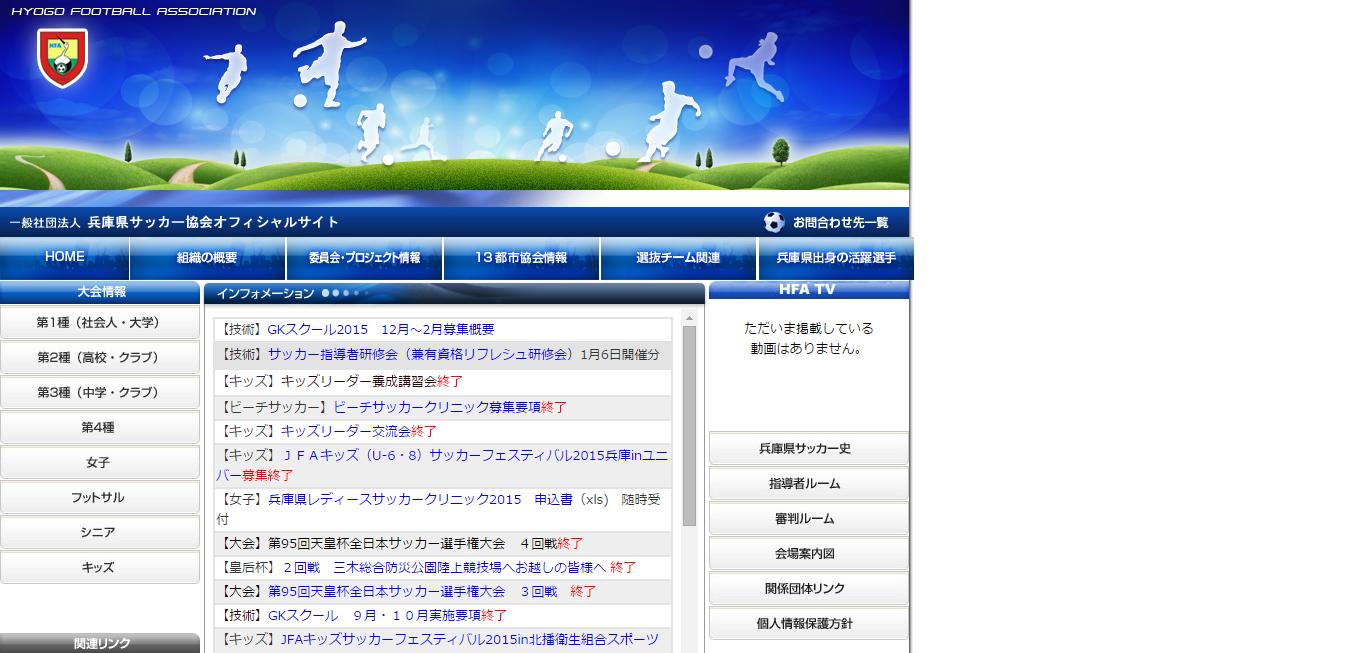 一般社団法人兵庫県サッカー協会