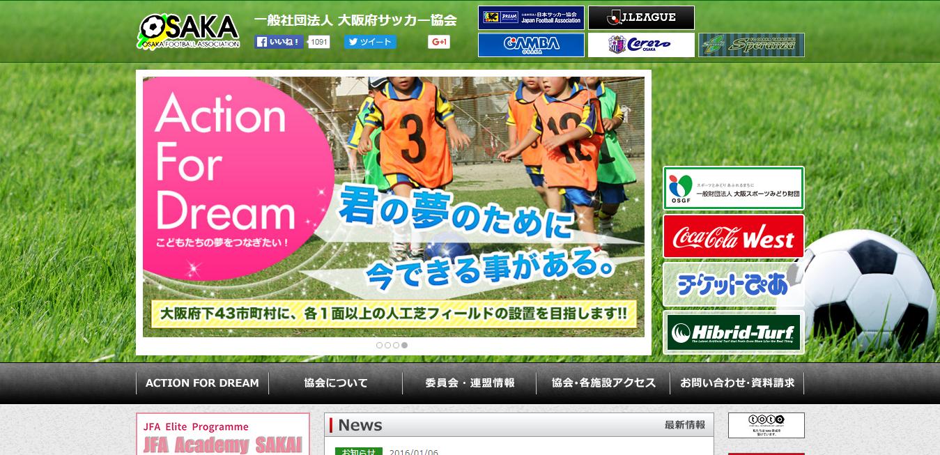 一般社団法人大阪府サッカー協会