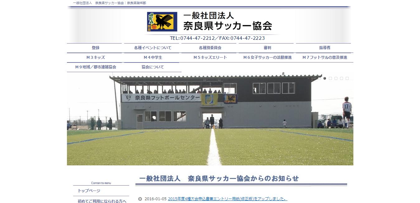 一般社団法人奈良県サッカー協会