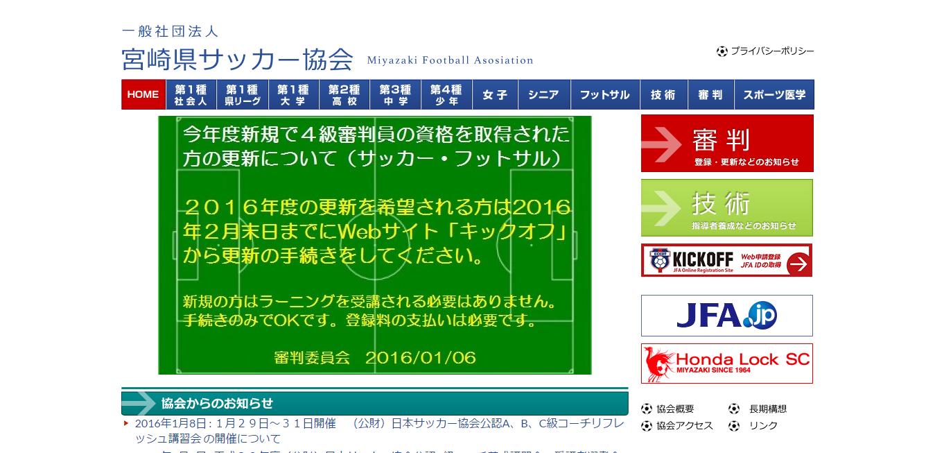 一般社団法人宮崎県サッカー協会