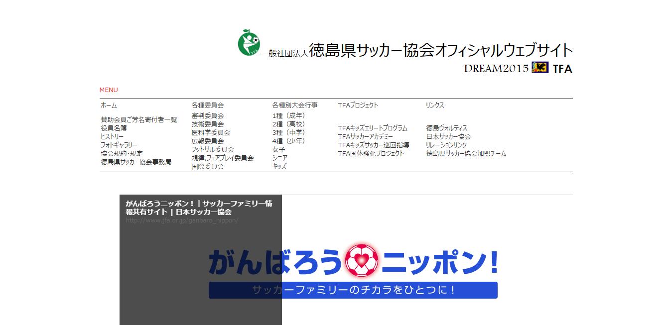 一般社団法人徳島県サッカー協会