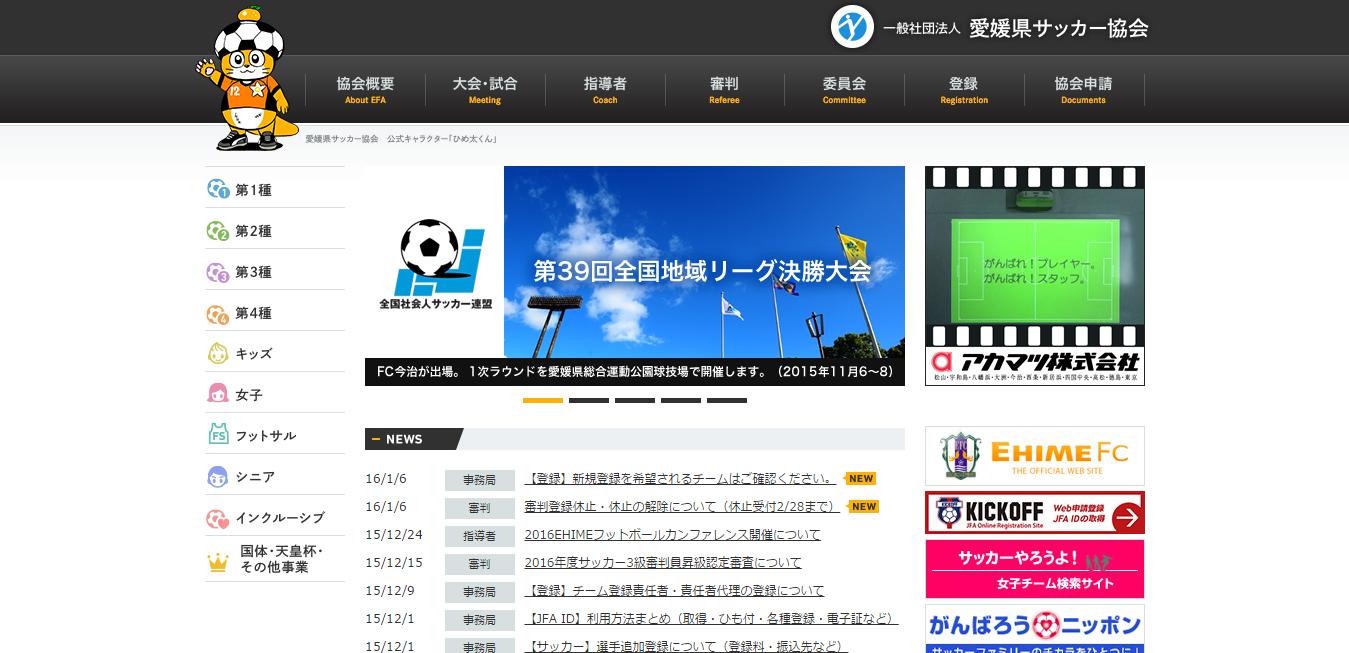 一般社団法人愛媛県サッカー協会