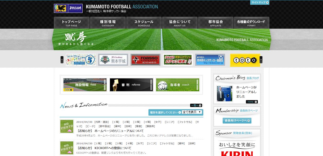 一般社団法人熊本県サッカー協会