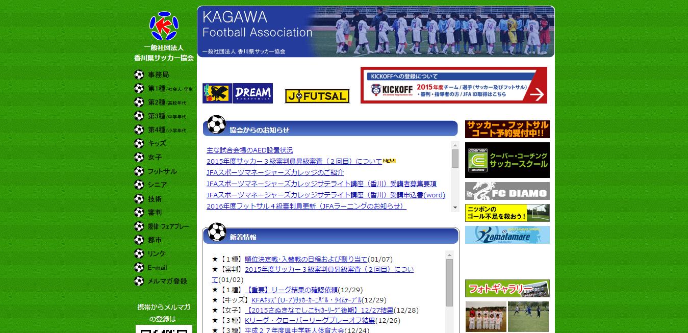 一般社団法人香川県サッカー協会