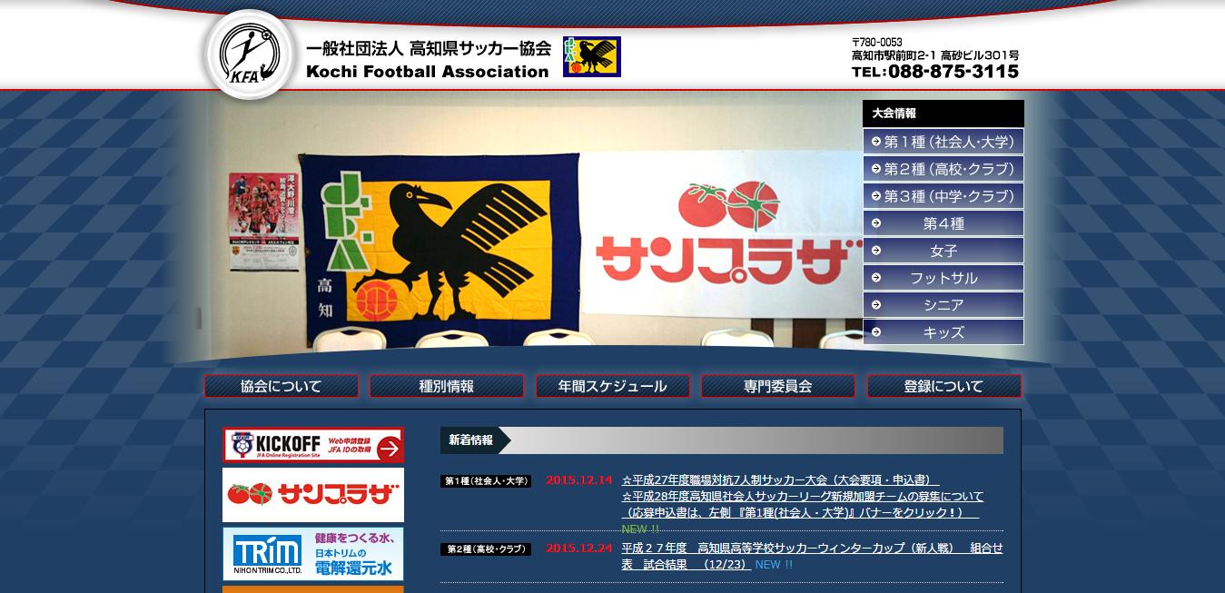 一般社団法人高知県サッカー協会