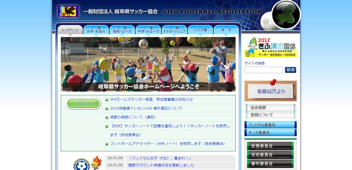 一般財団法人岐阜県サッカー協会