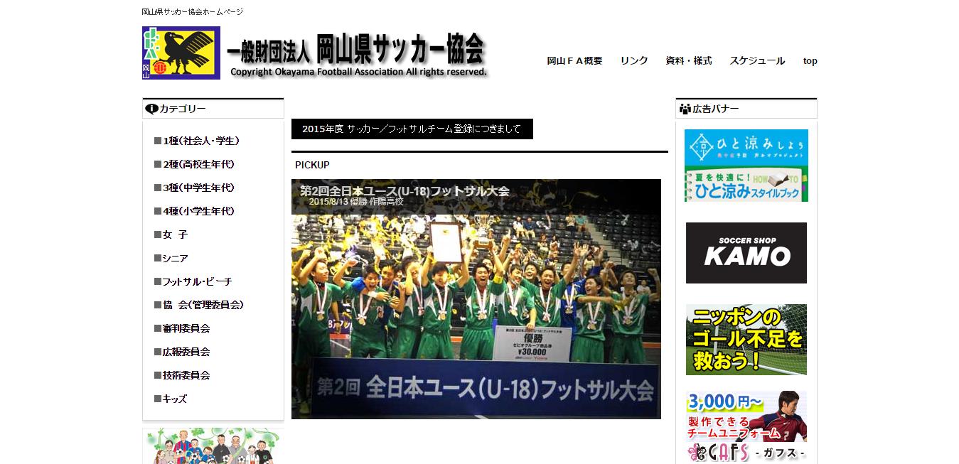 一般財団法人岡山県サッカー協会