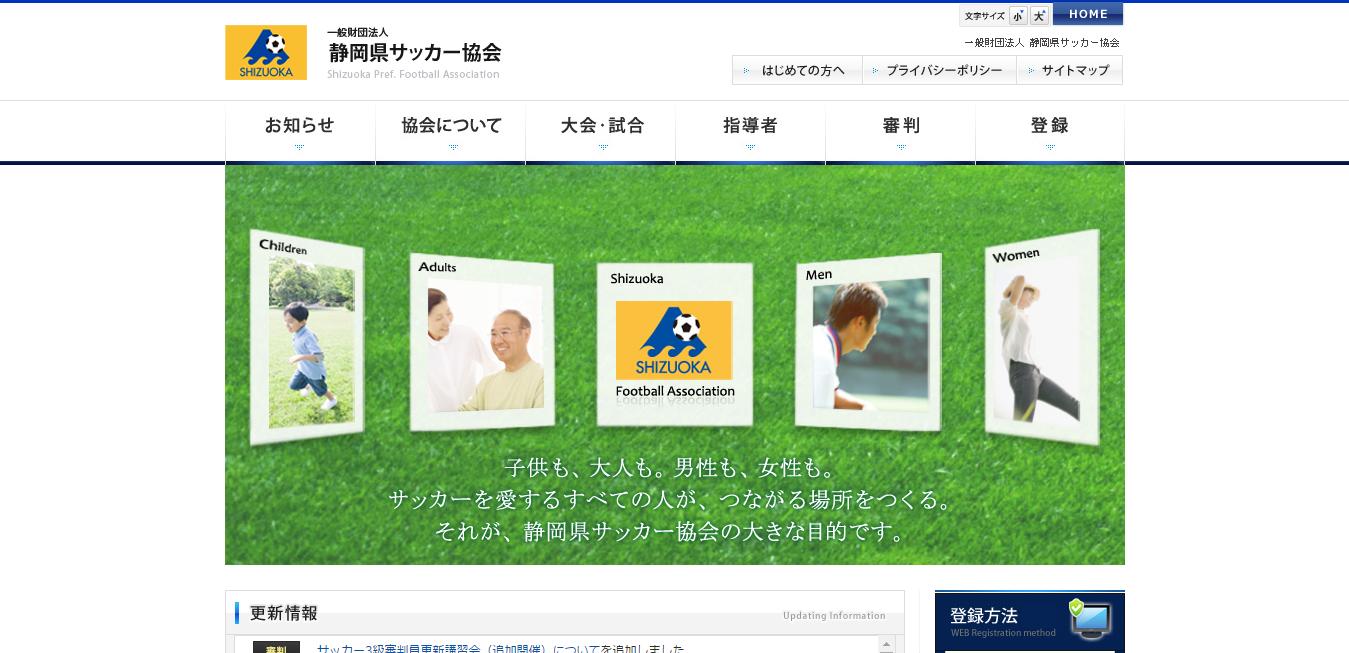一般財団法人静岡県サッカー協会