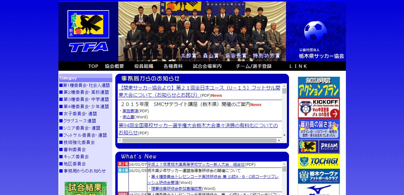 公益社団法人栃木県サッカー協会