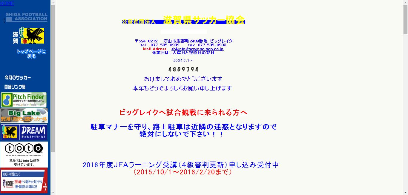 公益社団法人滋賀県サッカー協会