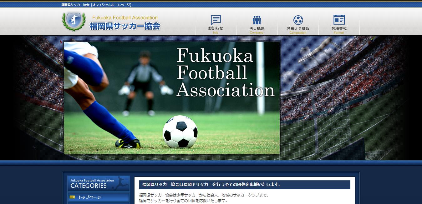 公益社団法人福岡県サッカー協会