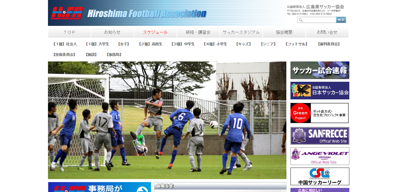 公益財団法人広島県サッカー協会