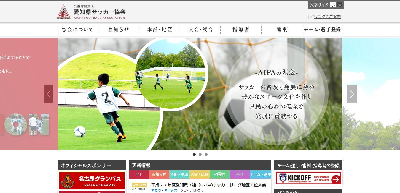 公益財団法人愛知県サッカー協会